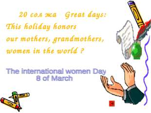 20 сол жақ Great days: This holiday honors our mothers, grandmothers, women