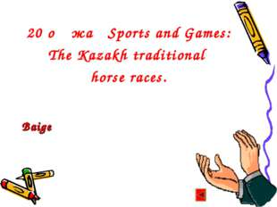 20 оң жақ Sports and Games: The Kazakh traditional horse races. Baige