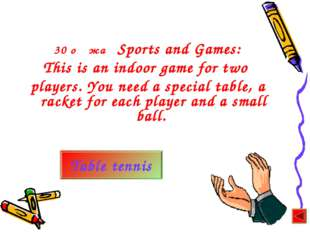 30 оң жақ Sports and Games: This is an indoor game for two players. You need