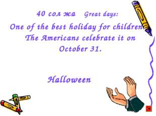 40 сол жақ Great days: One of the best holiday for children. The Americans ce