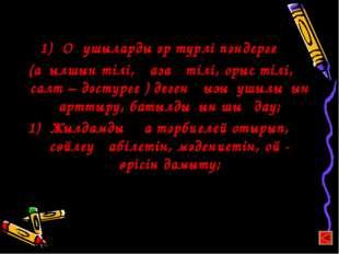 Оқушыларды әр түрлі пәндерге (ағылшын тілі, қазақ тілі, орыс тілі, салт – дәс