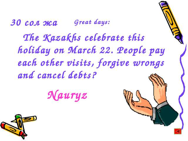 30 сол жақ The Kazakhs celebrate this holiday on March 22. People pay each ot...