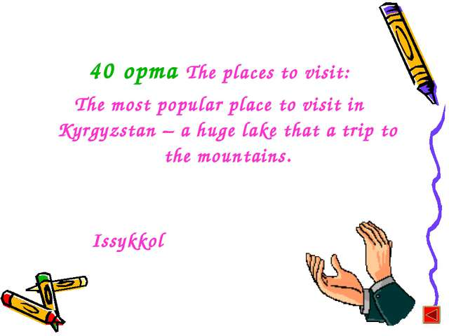 40 орта The places to visit: The most popular place to visit in Kyrgyzstan –...