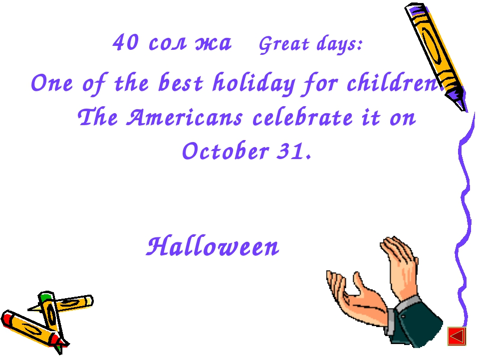 40 сол жақ Great days: One of the best holiday for children. The Americans ce...