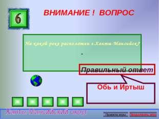 """ВНИМАНИЕ ! ВОПРОС На какой реке расположен г.Ханты-Мансийск? """" Правильный отв"""