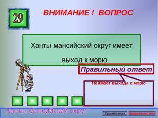 ВНИМАНИЕ ! ВОПРОС Ханты мансийский округ имеет выход к морю Правильный ответ