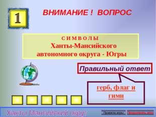 ВНИМАНИЕ ! ВОПРОС С И М В О Л Ы Ханты-Мансийского автономного округа - Югры П