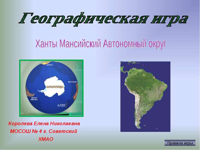 Королева Елена Николаевна МОСОШ № 4 г. Советский ХМАО