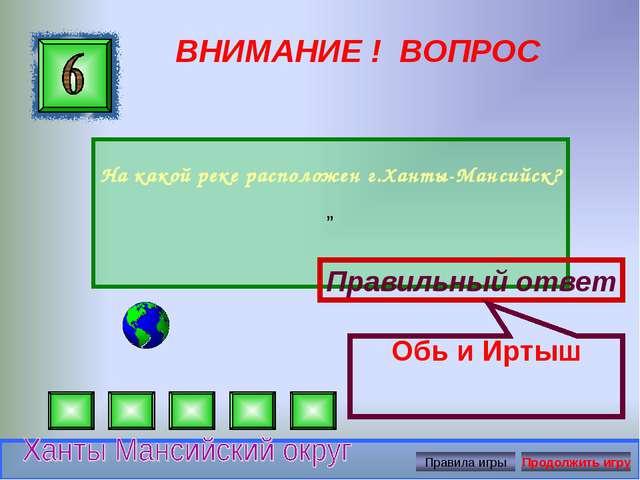 """ВНИМАНИЕ ! ВОПРОС На какой реке расположен г.Ханты-Мансийск? """" Правильный отв..."""