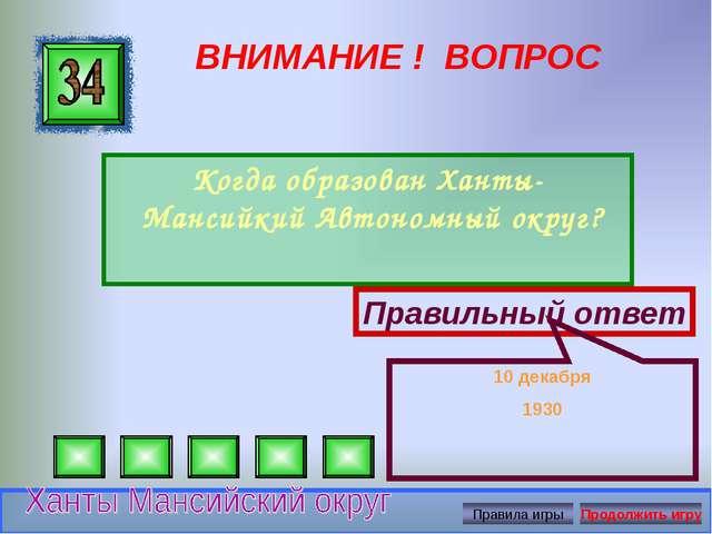 ВНИМАНИЕ ! ВОПРОС Когда образован Ханты- Мансийкий Автономный округ? Правильн...