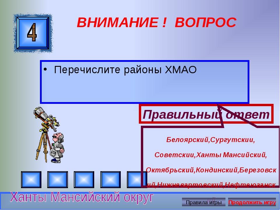 ВНИМАНИЕ ! ВОПРОС Перечислите районы ХМАО Правильный ответ Белоярский,Сургутс...