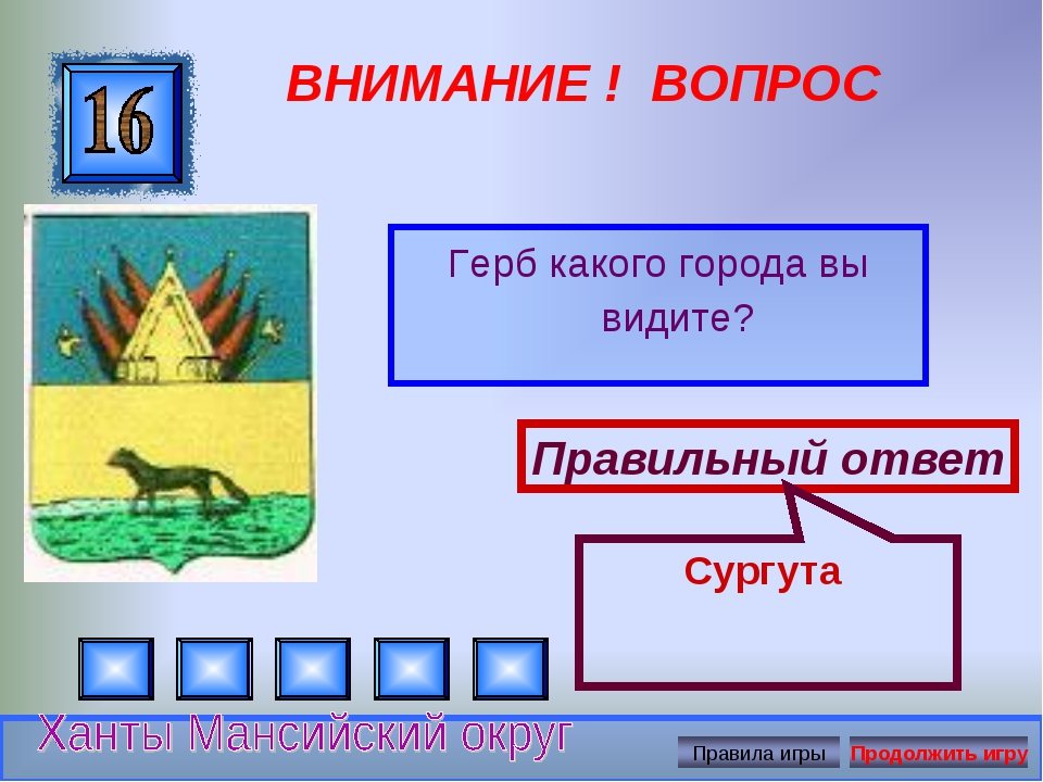 ВНИМАНИЕ ! ВОПРОС Герб какого города вы видите? Правильный ответ Сургута