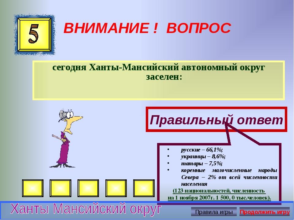 ВНИМАНИЕ ! ВОПРОС сегодня Ханты-Мансийский автономный округ заселен: Правильн...