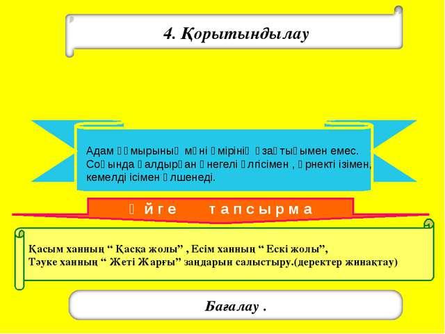 """Ү й г е т а п с ы р м а Қасым ханның """" Қасқа жолы"""" , Есім ханның """" Ескі жолы""""..."""