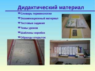 Дидактический материал Словарь терминологии Экзаменационный материал Тестовые