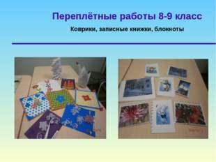 Переплётные работы 8-9 класс Коврики, записные книжки, блокноты