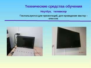 Технические средства обучения Ноутбук, телевизор используются для презентаций