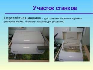 Участок станков Переплётная машина - для сшивания блоков на пружинах. (записн