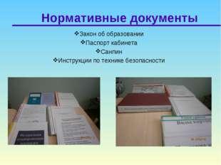 Нормативные документы Закон об образовании Паспорт кабинета Санпин Инструкции