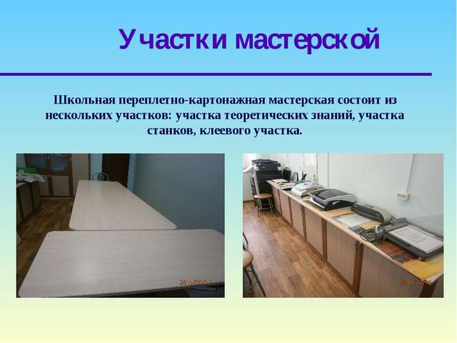 Участки мастерской Школьная переплетно-картонажная мастерская состоит из неск...