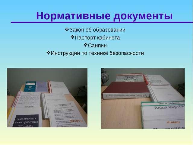Нормативные документы Закон об образовании Паспорт кабинета Санпин Инструкции...