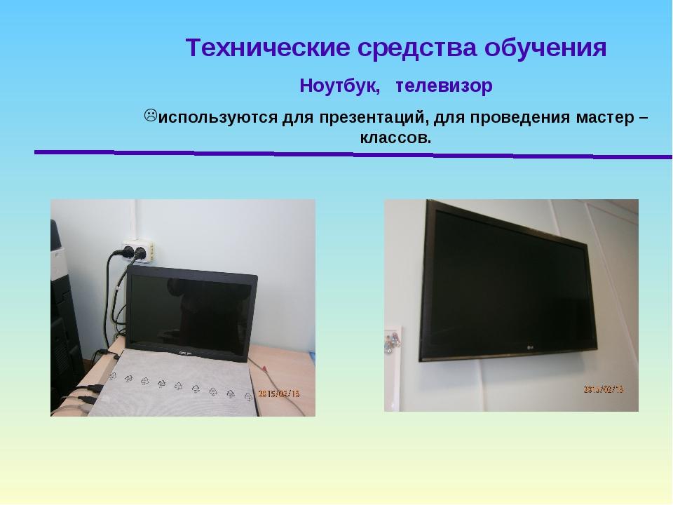 Технические средства обучения Ноутбук, телевизор используются для презентаций...