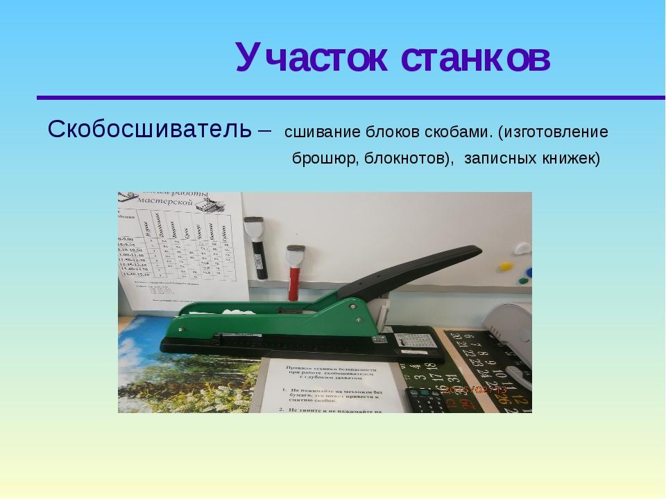 Участок станков Скобосшиватель – сшивание блоков скобами. (изготовление брошю...
