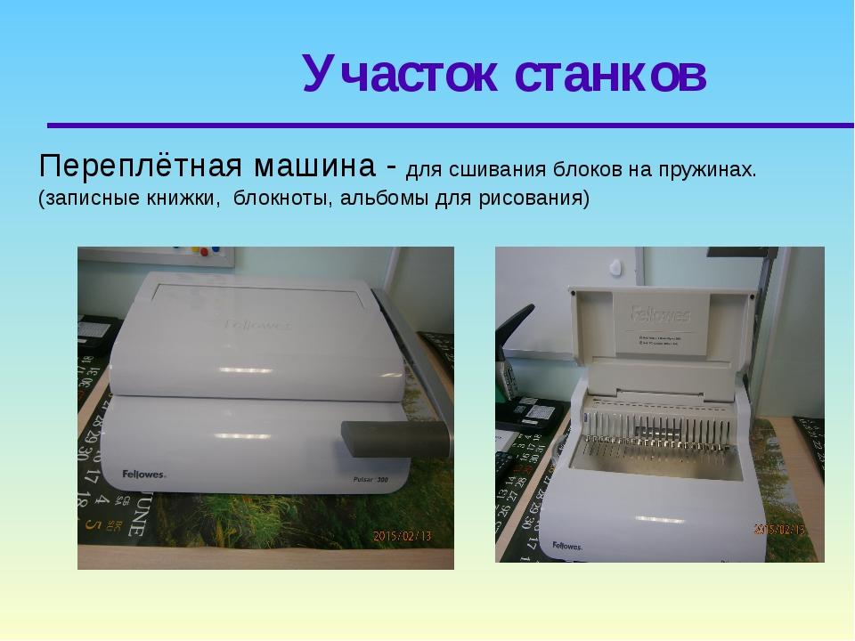 Участок станков Переплётная машина - для сшивания блоков на пружинах. (записн...