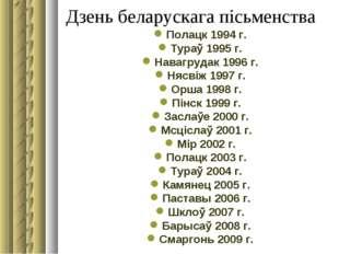 Дзень беларускага пісьменства Полацк 1994 г. Тураў 1995 г. Навагрудак 1996 г.