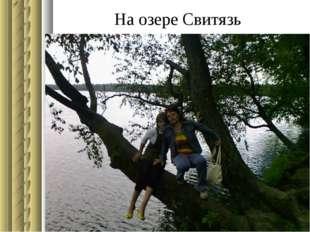 На озере Свитязь