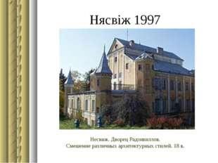 Нясвіж 1997 Несвиж. Дворец Радзивиллов. Смешение различных архитектурных стил
