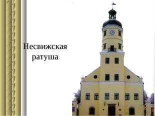 Несвижская ратуша