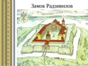 Замок Радзивилов