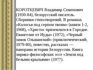 КОРОТКЕВИЧ Владимир Семенович (1930-84), белорусский писатель. Сборники стихо