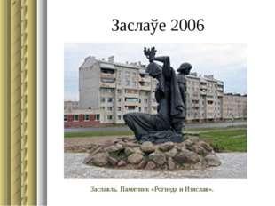 Заслаўе 2006 Заславль. Памятник «Рогнеда и Изяслав».