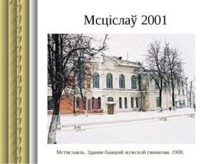 Мсціслаў 2001 Мстиславль. Здание бывшей мужской гимназии. 1908.