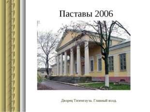 Паставы 2006 Дворец Тизенгауза. Главный вход.