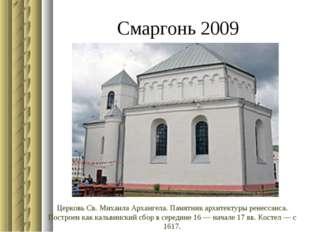 Смаргонь 2009 Церковь Св. Михаила Архангела. Памятник архитектуры ренессанса.