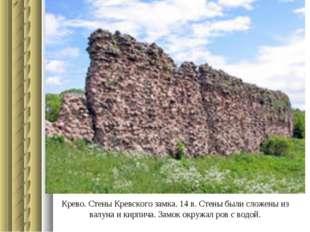 Крево. Стены Кревского замка. 14 в. Стены были сложены из валуна и кирпича. З