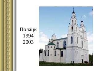 Полацк 1994 2003