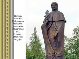 Полоцк. Памятник Евфросинии Полоцкой. Установлен 28 сентября 2000. Скульптор