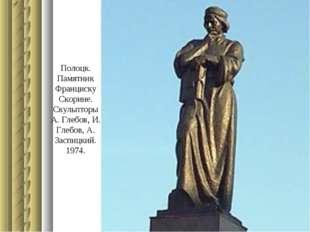 Полоцк. Памятник Франциску Скорине. Скульпторы А. Глебов, И. Глебов, А. Заспи