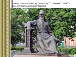 Полоцк. Памятник Симеону Полоцкому. Установлен 7 сентября 2003. Скульптор Але