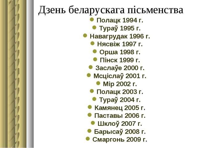 Дзень беларускага пісьменства Полацк 1994 г. Тураў 1995 г. Навагрудак 1996 г....