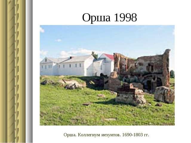 Орша 1998 Орша. Коллегиум иезуитов. 1690-1803 гг.