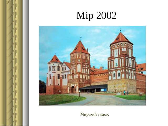 Мір 2002 Мирский замок.
