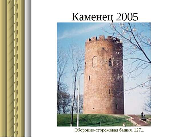 Каменец 2005 Оборонно-сторожевая башня. 1271.
