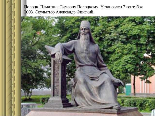 Полоцк. Памятник Симеону Полоцкому. Установлен 7 сентября 2003. Скульптор Але...
