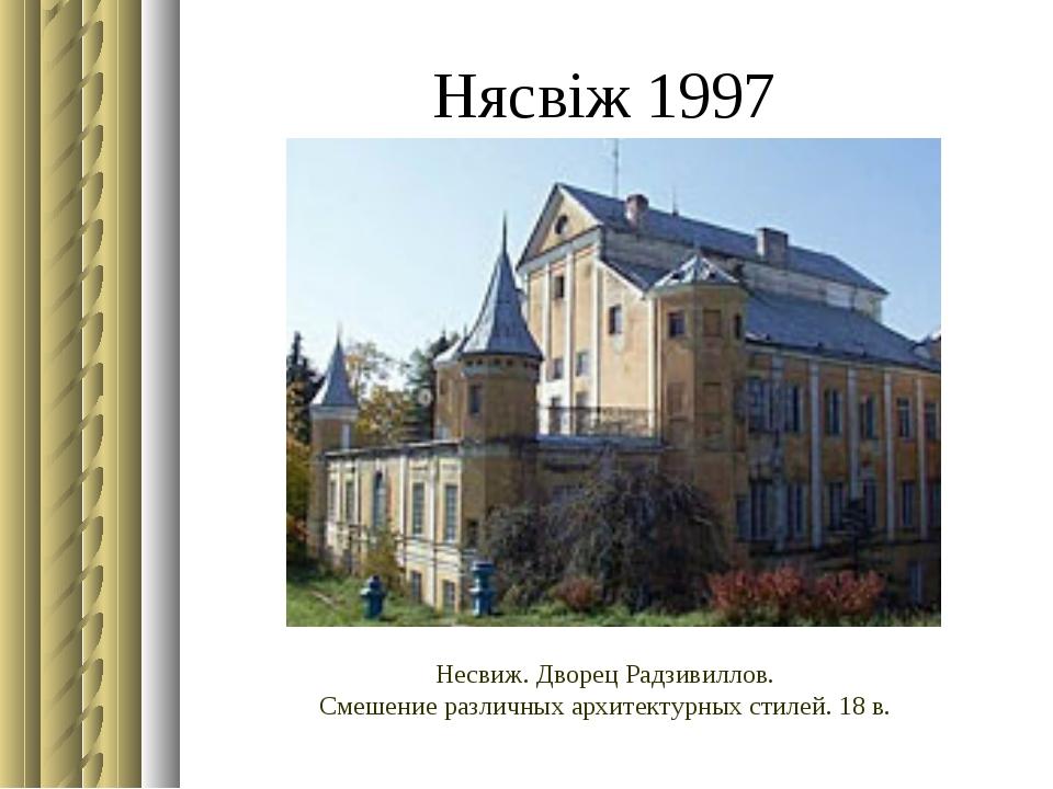 Нясвіж 1997 Несвиж. Дворец Радзивиллов. Смешение различных архитектурных стил...