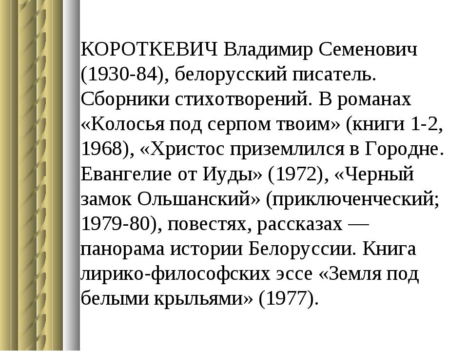 КОРОТКЕВИЧ Владимир Семенович (1930-84), белорусский писатель. Сборники стихо...